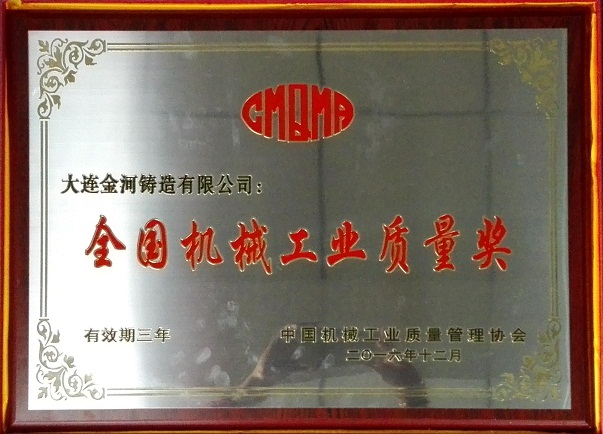 National machinery industry quality award