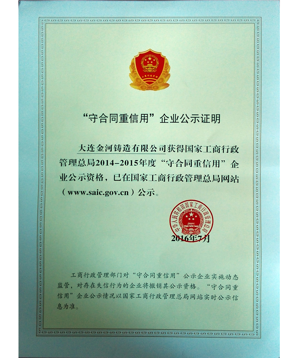National contract honor certificate